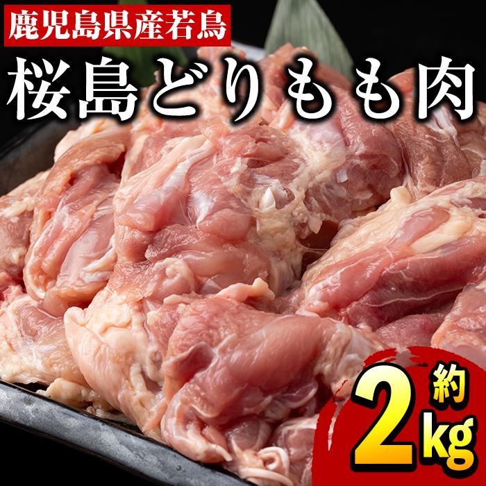 【ふるさと納税】鹿児島県産若鶏!桜島どりもも肉約2kg(1枚約250g-300gが6枚-8枚入り)【前田畜産たかしや】【12450】