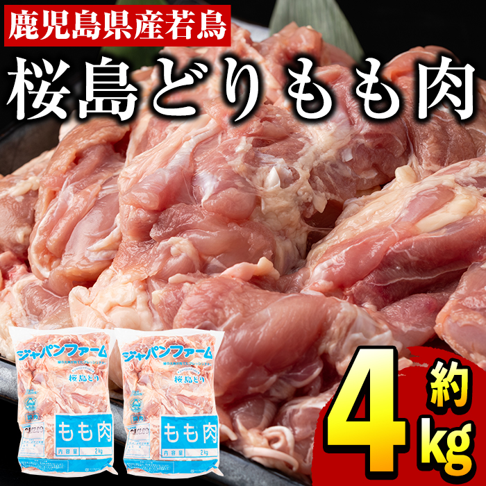 【ふるさと納税】鹿児島県産若鶏!桜島どりもも肉約4kg(1枚約250g-300gが6枚-8枚入り×2袋)【前田畜産たかしや】【20731】