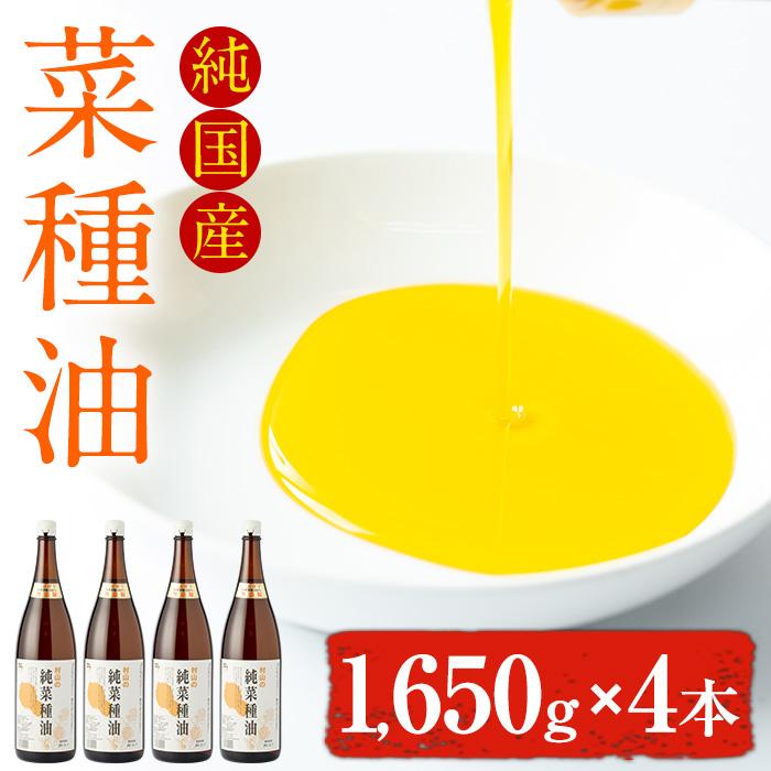 【ふるさと納税】国産菜種を100%使用!村山の純菜種油(1,650g×4本)余計な精製はせず菜種油本来の風味を残しています!【村山製油】【41698】