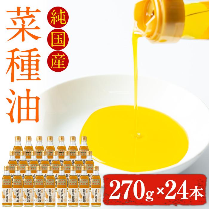 【ふるさと納税】国産菜種を100%使用!村山の純菜種油(270g×24本)余計な精製はせず菜種油本来の風味を残しています!【村山製油】【57696】