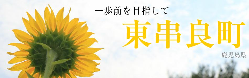 鹿児島県東串良町:一歩前へ進む町!