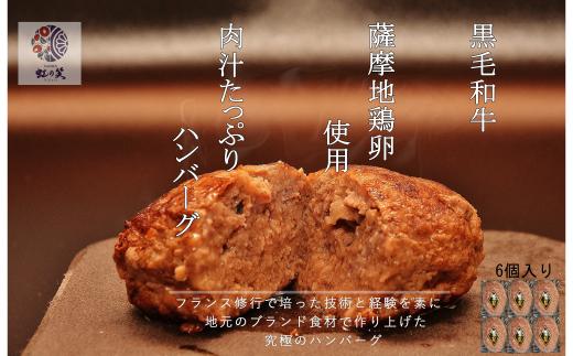 【ふるさと納税】No.1268 黒毛和牛生ハンバーグ