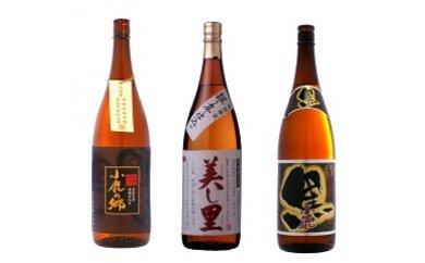 【ふるさと納税】小鹿酒造いも焼酎3本セット(小鹿の郷・美し里・小鹿黒)