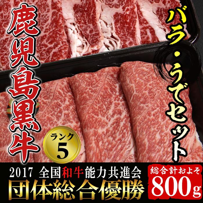 【ふるさと納税】D-2501 鹿児島黒牛スライス(ウデ・バラ)セット(総800g)【種子屋久農業協同組合】
