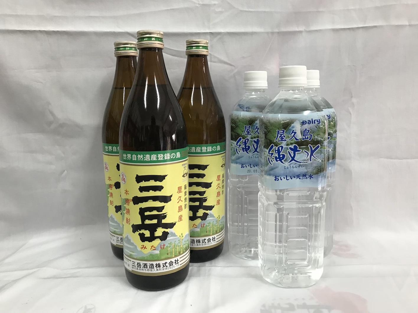 【ふるさと納税】焼酎「三岳」900ml、屋久島の水「縄文水」900mlのセット