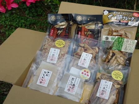 【ふるさと納税】屋久島サバ節味わいセット