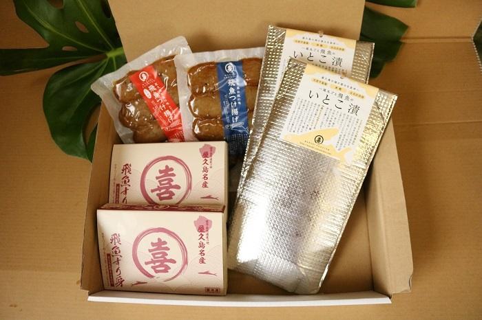 【ふるさと納税】屋久島獲れ飛魚の加工品詰め合わせセット