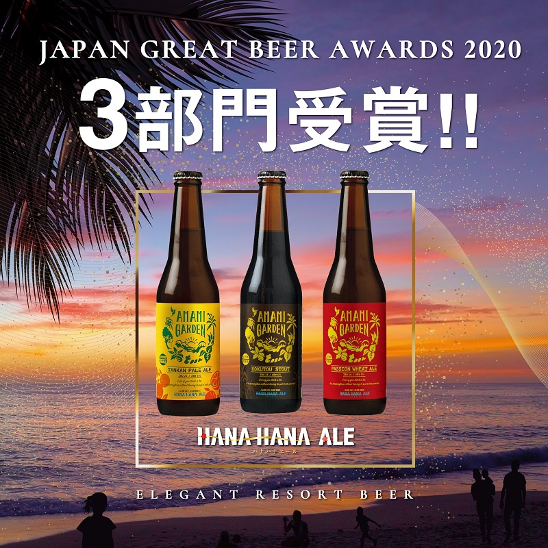 【ふるさと納税】L-10 奄美群島地ビールAMAMIGARDEN 3種セット 計12本