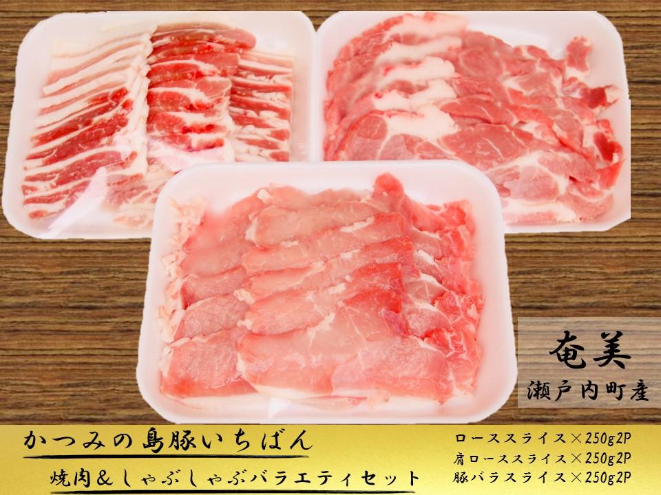 【ふるさと納税】AD-8 かつみの島豚いちばん焼肉&しゃぶしゃぶバラエティセット