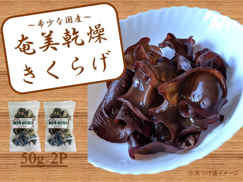 【ふるさと納税】BA-3 瀬戸内町産きくらげ!MIN・GURI(ミングリ)50g×3袋
