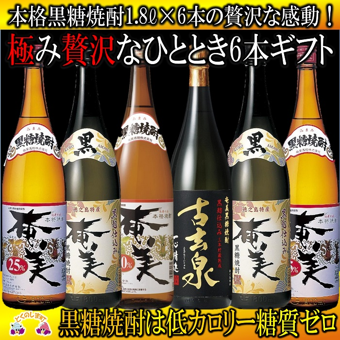 【ふるさと納税】本格黒糖焼酎 極み贅沢なひととき(1,800ml×6本)