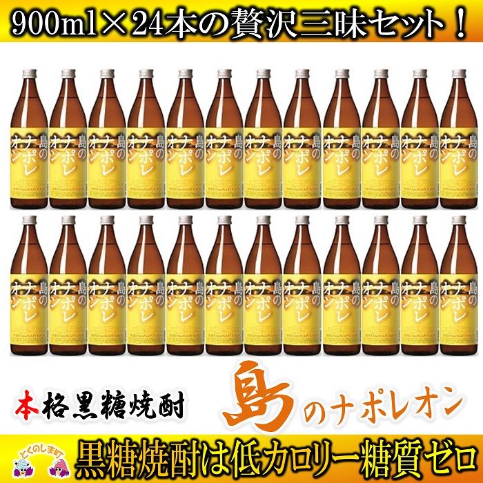 【ふるさと納税】奄美本格黒糖焼酎 島のナポレオン 24本セット