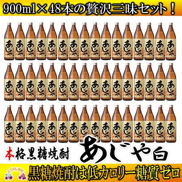 【ふるさと納税】奄美本格黒糖焼酎 あじゃ白 48本セット
