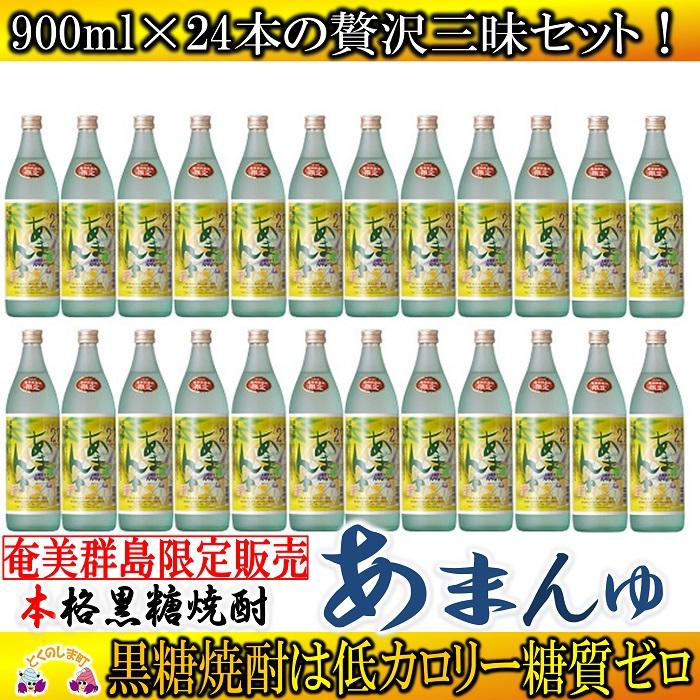 【ふるさと納税】奄美群島限定販売 奄美本格黒糖焼酎 あまんゆ 24本セット