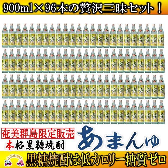 【ふるさと納税】奄美群島限定販売 奄美本格黒糖焼酎 あまんゆ 96本セット