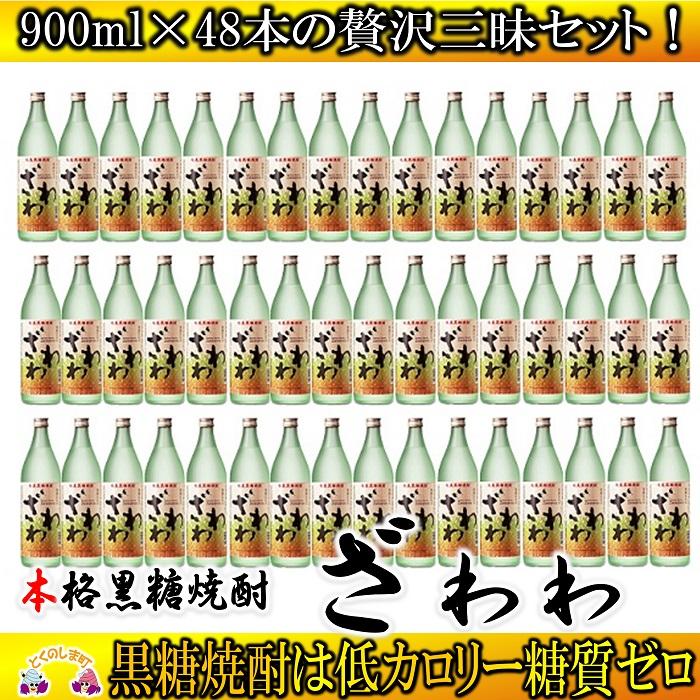 【ふるさと納税】奄美本格黒糖焼酎 ざわわ 48本セット