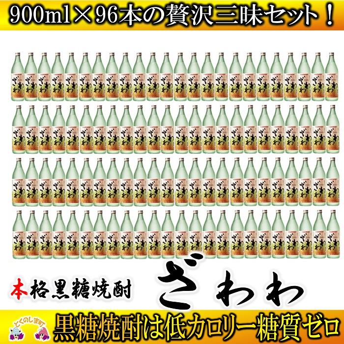 【ふるさと納税】奄美本格黒糖焼酎 ざわわ 96本セット