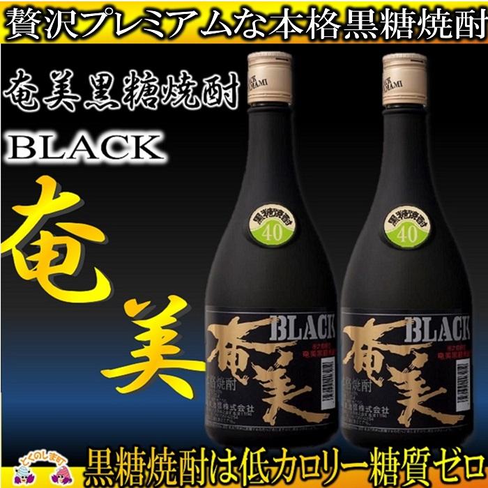 【ふるさと納税】~贅沢プレミアムな黒糖焼酎~ブラック奄美