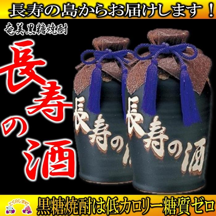 【ふるさと納税】黒糖焼酎 奄美長寿の酒2本セット