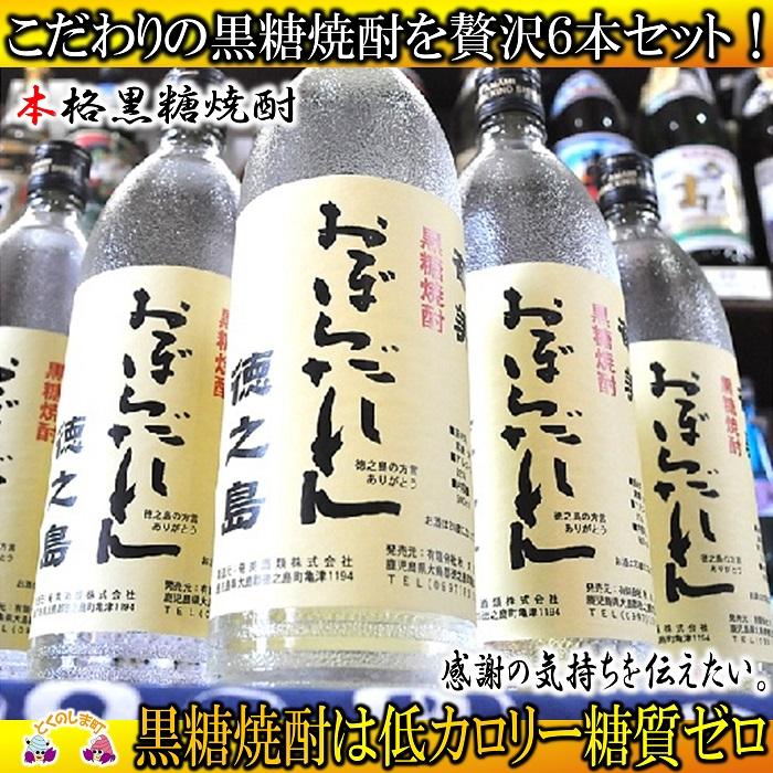 【ふるさと納税】奄美黒糖焼酎「おぼらだれん」(900ml×6本)セット