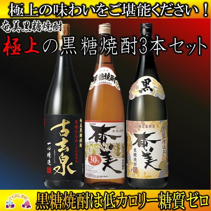 【ふるさと納税】黒糖焼酎 極上の黒糖焼酎3本セット