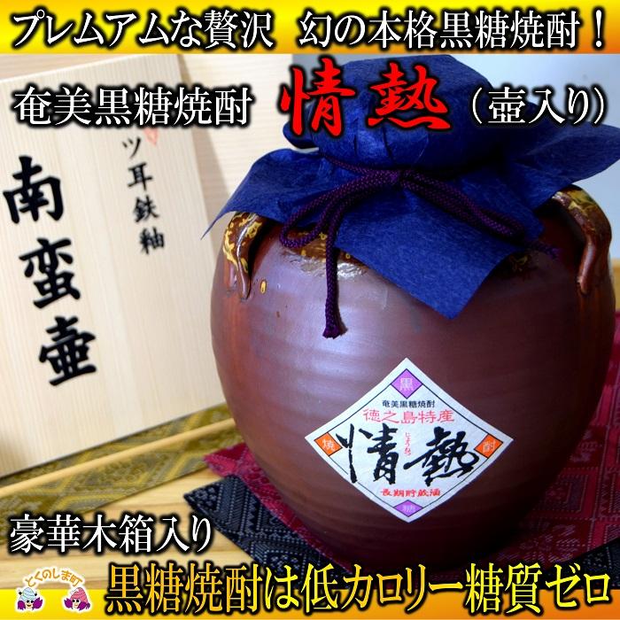 【ふるさと納税】~プレミアム焼酎~幻の奄美黒糖焼酎 情熱(壺入り)