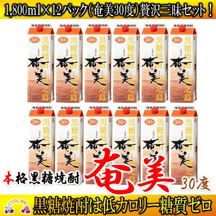 【ふるさと納税】奄黒糖焼酎「奄美(30度)」1,800mlパック(12本セット)