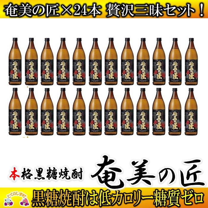 【ふるさと納税】奄美黒糖焼酎 奄美の匠(化粧箱入)24本セット