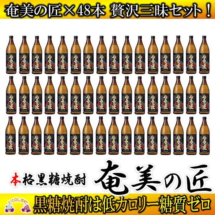 【ふるさと納税】奄美黒糖焼酎 奄美の匠(化粧箱入)48本セット