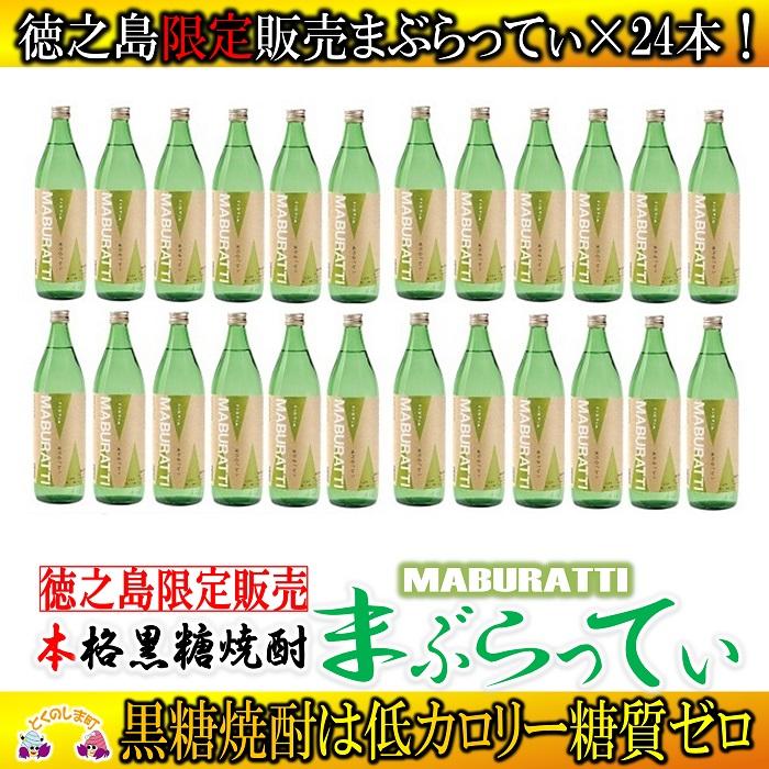 【ふるさと納税】奄美黒糖焼酎 徳之島限定販売「まぶらってぃ」24本セット