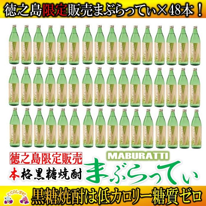 【ふるさと納税】奄美黒糖焼酎 徳之島限定販売「まぶらってぃ」48本セット