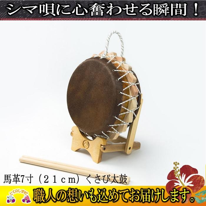 【ふるさと納税】馬革7寸(21cm)くさび太鼓(バチ・太鼓台付)