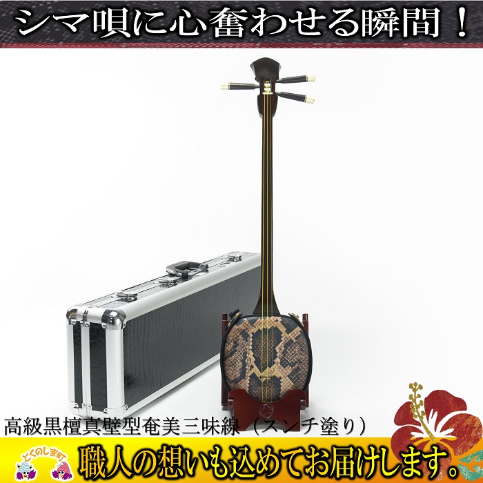 【ふるさと納税】高級黒檀真壁型奄美三味線(スンチ塗)