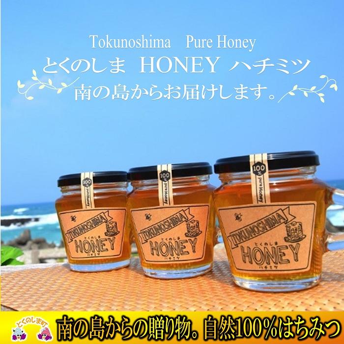 【ふるさと納税】~南の島からの贈り物~とくのしまの純粋ハチミツ