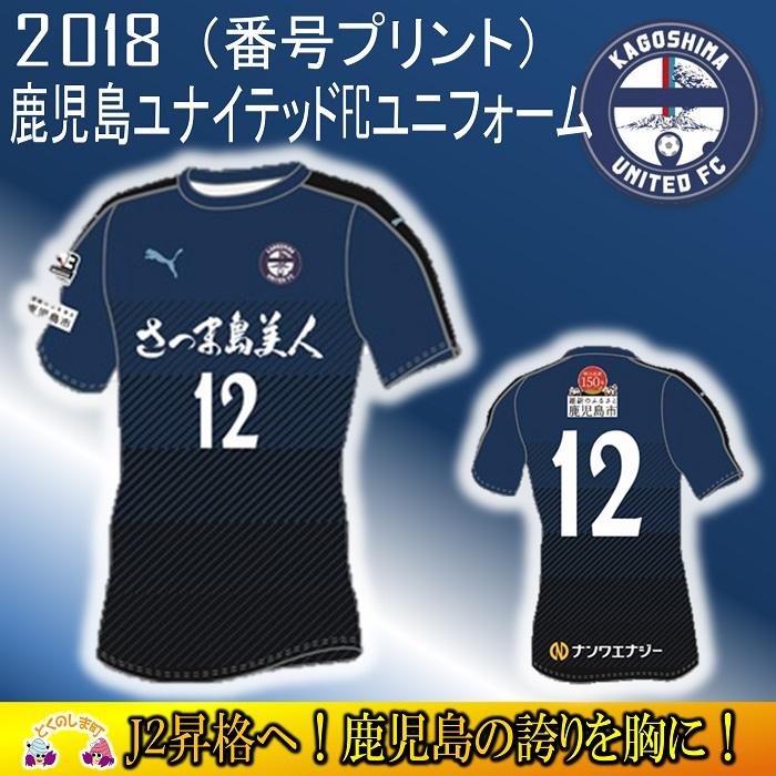 【ふるさと納税】鹿児島ユナイテッドFC 2018ユニフォーム(番号プリント)