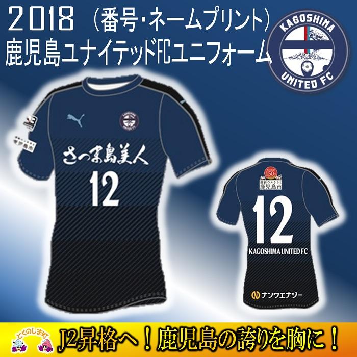 【ふるさと納税】鹿児島ユナイテッドFC 2018ユニフォーム(番号・ネームプリント)