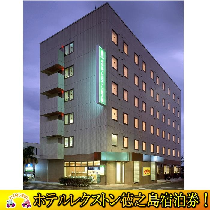 【ふるさと納税】ホテル レクストン徳之島 シングル(朝食付)宿泊券(1名様)