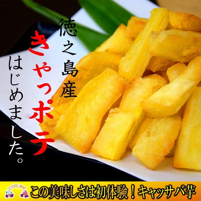 """【ふるさと納税】~この美味しさは初体験~キャッサバ芋の""""きゃっポテ"""""""