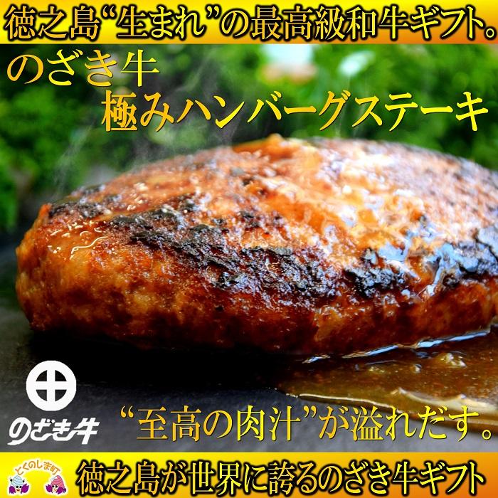 """【ふるさと納税】徳之島""""生まれ""""のざき牛 極みハンバーグステーキギフト"""