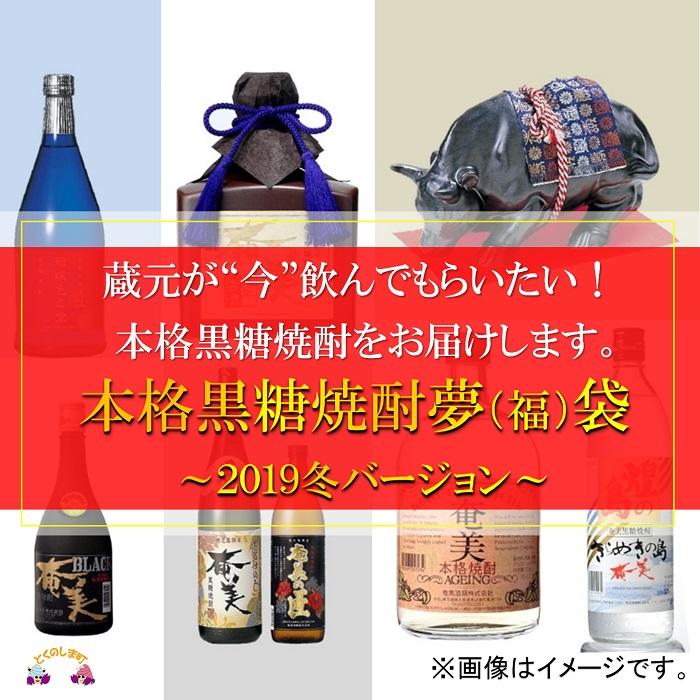 【ふるさと納税】本格黒糖焼酎夢(福)袋~蔵元厳選の黒糖焼酎をお届け~(限定100)