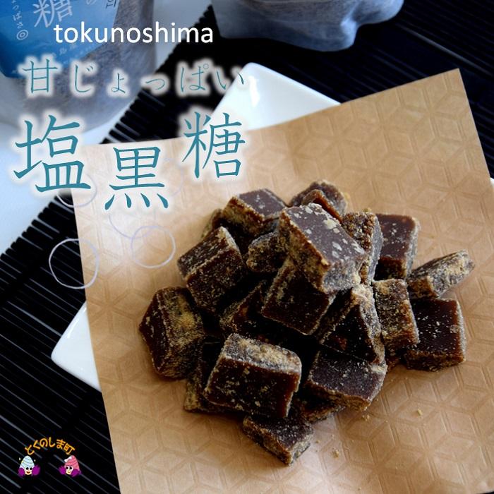 【ふるさと納税】~新感覚!甘じょっぱい黒糖です。~徳之島きゅらしま塩黒糖