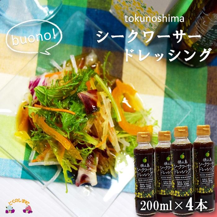 【ふるさと納税】徳之島産シークワーサー果汁たっぷり!徳之島シークワーサードレッシング(4本)