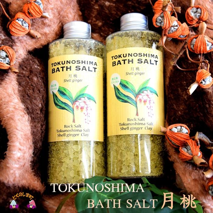 """【ふるさと納税】""""月桃""""ハーブの香り漂う~TOKUNOSHIMA BATH SALT~(2本)"""
