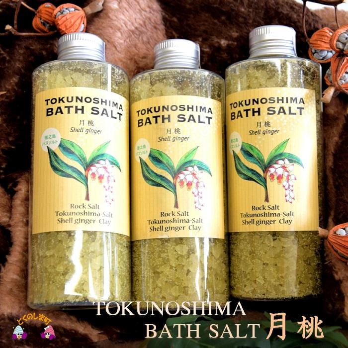 """【ふるさと納税】""""月桃""""ハーブの香り漂う~TOKUNOSHIMA BATH SALT~(3本)"""