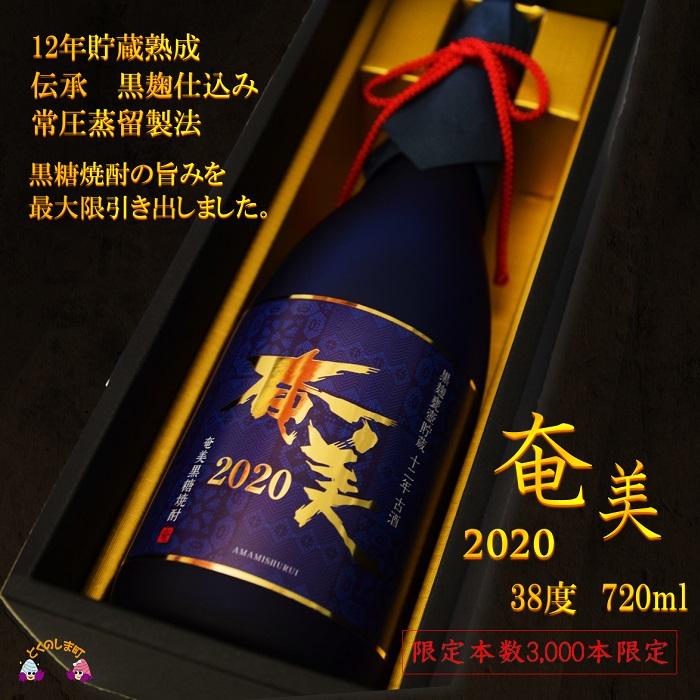 【ふるさと納税】【限定20】蔵元史上最高傑作12年貯蔵奄美2020