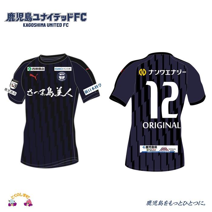 【ふるさと納税】鹿児島ユナイテッドFC2020ユニフォーム(背番号12・オリジナルネームあり)