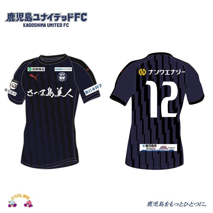 【ふるさと納税】鹿児島ユナイテッドFC2020ユニフォーム(背番号12・ネームなし)
