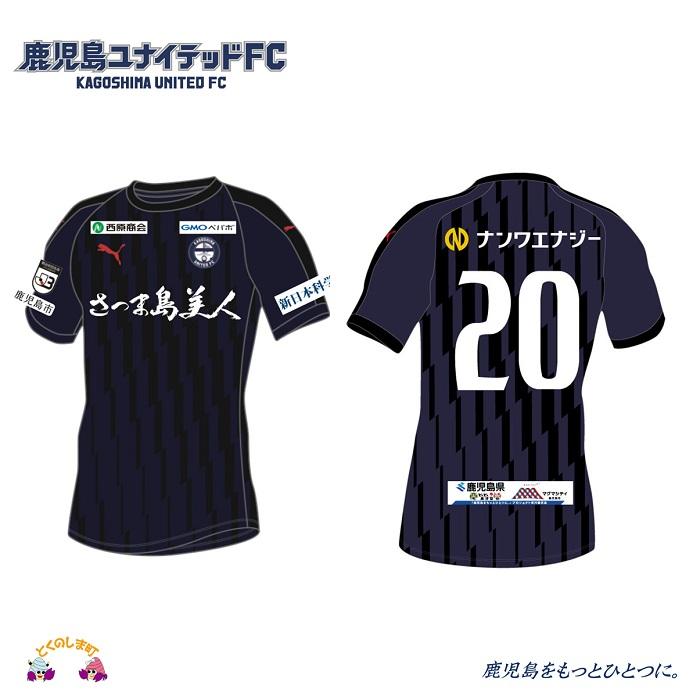 【ふるさと納税】鹿児島ユナイテッドFC2020ユニフォーム(選手背番号あり・選手名なし)