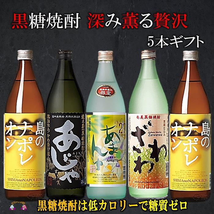 【ふるさと納税】黒糖焼酎 深み薫る贅沢 5本ギフト