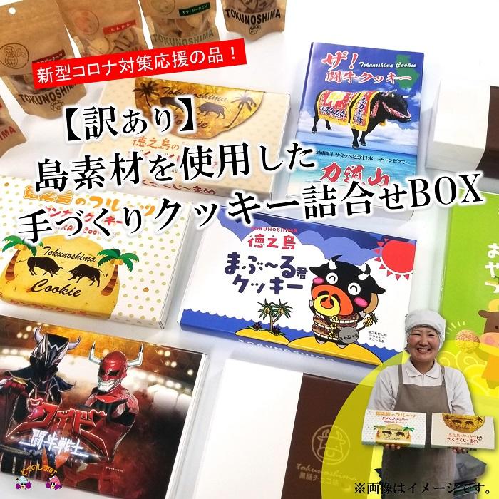 【ふるさと納税】(新型コロナ対策応援!)訳あり!島素材を使用した手づくりクッキー詰合せBOX